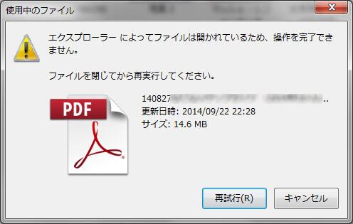 ファイルが削除できない