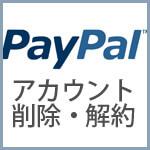 PayPalアカウントの削除・解約