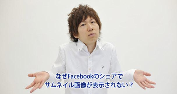 Facebookのシェアでサムネイル画像が表示されない