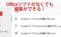 OfficeソフトがなくてもWord・ExcelなどをGoogleドライブで編集可能に!