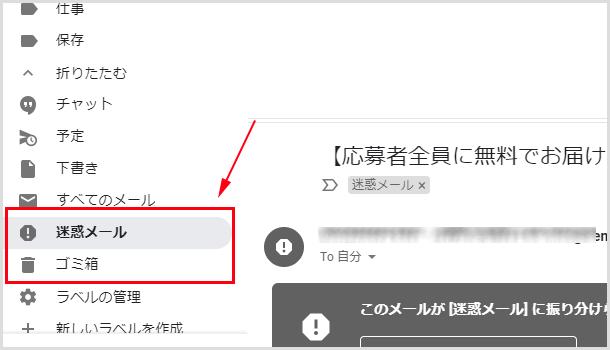 [ゴミ箱]または[迷惑メール]を選択