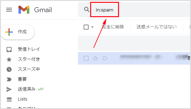 「in:trash 」や「in:spam 」