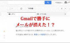Gmailでメールがなくなった?削除された?と思ったら確かめること