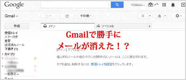 gmailで勝手にメールが消えた?