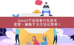 Gmailで送信者の名前を 変更・編集する方法は簡単!