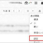 Gmailで送信者の名前を変更・編集する方法