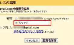 Gmailで送信者の名前を変更・編集する簡単な方法