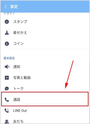 通話の受信許可