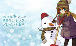 2015年冬アニメ期待ランキングの投票募集!プレゼントあり!