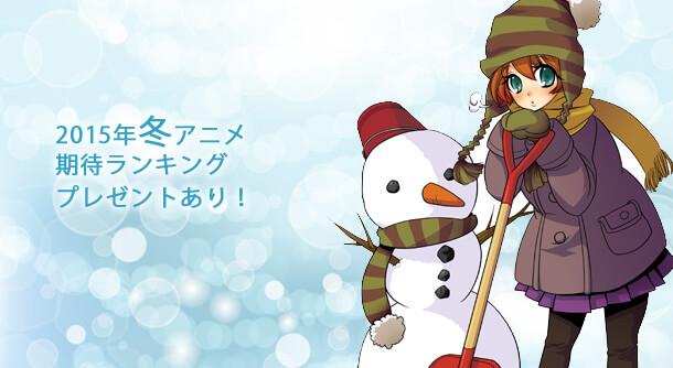 2015年冬アニメ期待ランキング