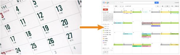 手帳がGoogleカレンダーに