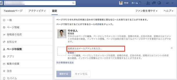 Facebookページで管理者追加