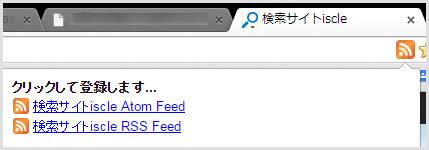 ChromeでのFeed表示