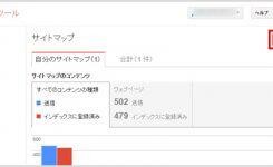 Google推奨!RSSフィードもサイトマップに追加しよう