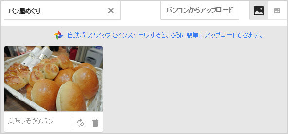 google-photo04