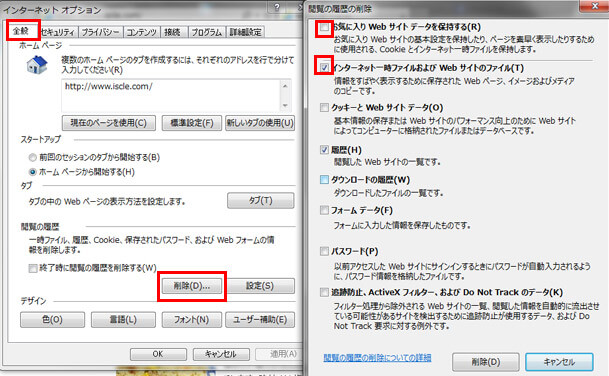 Internet Explorer(IE)のキャッシュを削除