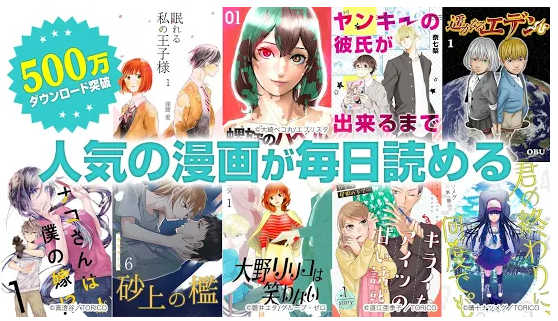 1巻だけじゃない!コミックが全巻無料で読めるアプリ『漫画読破』