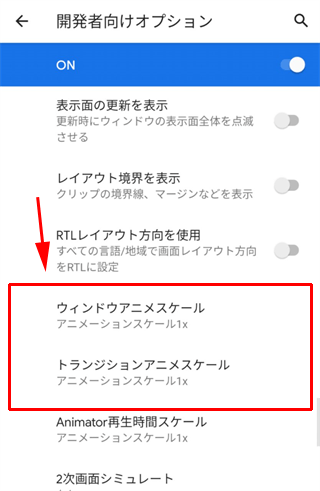 「ウィンドウアニメスケール」「トランジションアニメスケール」