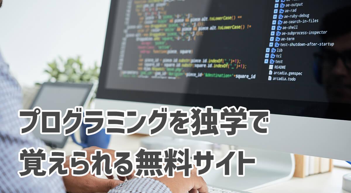 プログラミングを独学で覚えられる無料お勧め3サイト