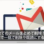 Gmailで一括チェック・一括削除or既読にする方法