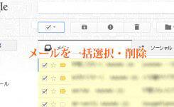 Gmailで一括削除や一括既読にする方法(スマホ&PC)