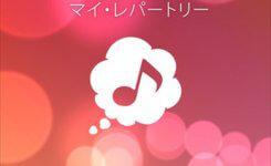 これでカラオケで歌いたい曲は忘れない!自分の持ち歌をメモできるアプリ
