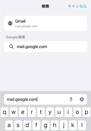 Gmail のサイト URL を入力