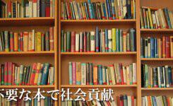 棚に眠る本を寄付する『チャリボン』で社会貢献できる