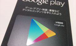 クレカ不要で課金できるGoogle Playギフトカードの使い方