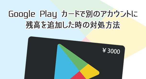 プレイ カード google