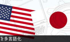 英語と日本語切替も可!ブログを多言語化できるWPプラグイン