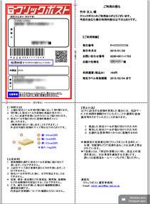 mail-bin11