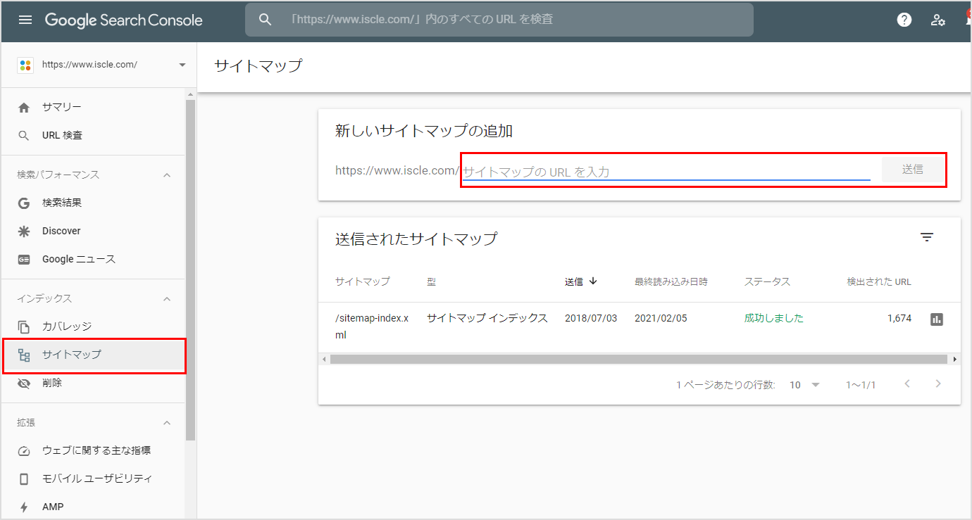 Search Console のサイトマップ
