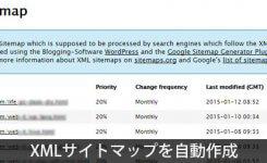 WordPressでXMLサイトマップを簡単に作成できるプラグイン