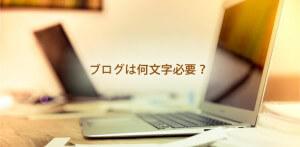 ブログは何文字必要?
