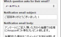 Googleフォームで回答者に自動メール返信する方法