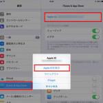 海外のiPhoneアプリを日本でダウンロードして遊ぶ方法