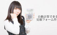 金額が自動計算される見積フォームの作り方(無料!)