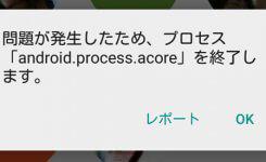エラー『プロセス「android.process.acore」を終了』の解決方法
