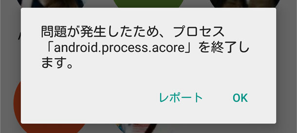 android.process.acoreを終了