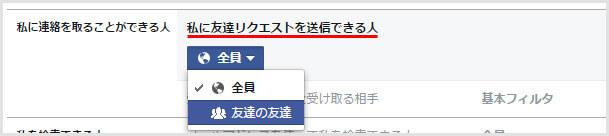 fb-friend04