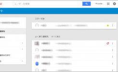 Googleコンタクトから複数人にメールを作成・送信する方法
