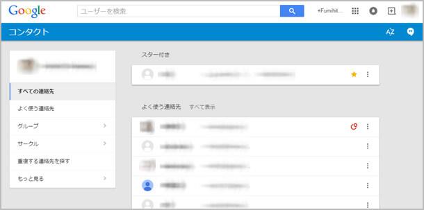 Googleコンタクト