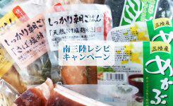 海産物が当たる!南三陸レシピコーナー開設記念キャンペーン