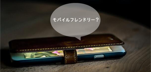 モバイルフレンドリーとは?