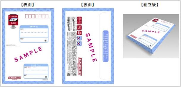 smart-letter01
