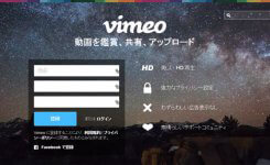 動画アップはYouTubeだけじゃない!限定公開はVimeoがお勧め