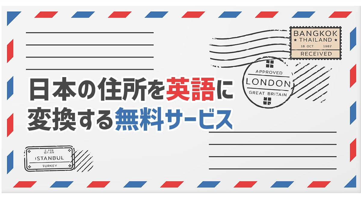日本の住所を英語に変換する便利な2つの無料サービス