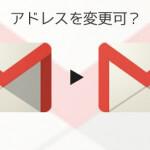 Gmailのアドレス変更の仕方やアカウント削除の方法とは!?