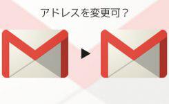 Gmailのアドレス変更の方法やアカウント削除の方法とは!?